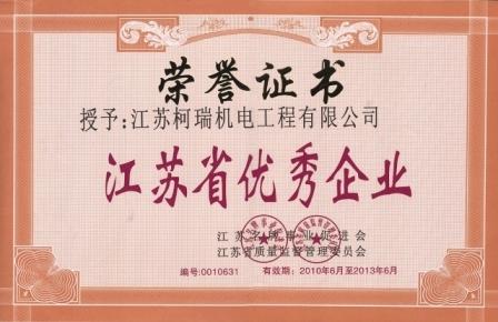 江苏省优秀企业荣誉证书