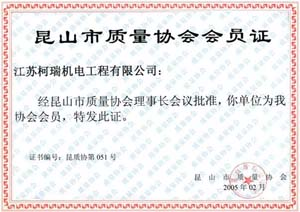 昆山市质量协会会员证书