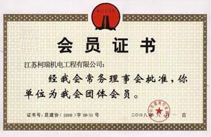 昆山建筑行业协会会员证书