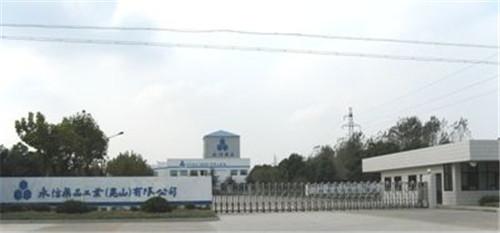 永信药业工业(昆山)有限公司