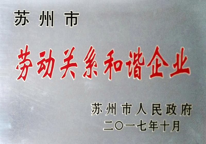关于说球帝nba直播电脑版-荣誉证书—苏州-劳动关系和谐企业.jpg